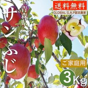 【令和元年予約受付中】青森県津軽産りんご【サンふじ】ご家庭用 3Kg/箱【送料無料】