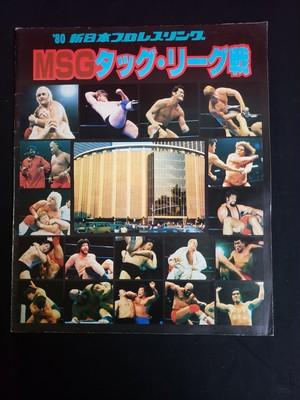 新日本プロレスパンフレットMSGタッグリーグ