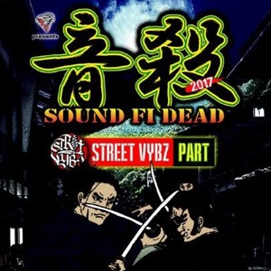 【予約受付中‼︎】1/31 発売SOUND FI DEAD 2017/STREET VYBZ PART ONLY