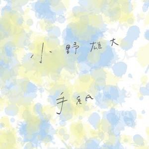 """""""手紙""""/ 小野雄大"""