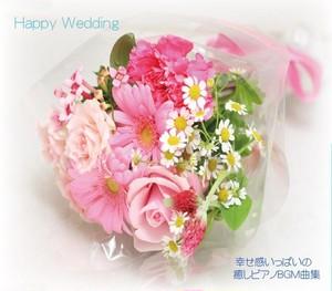 業務用ヒーリングCD、癒しのウエディングソングピアノBGM!結婚式や披露宴、店内音楽に幸せ感の癒しピアノBGM曲集