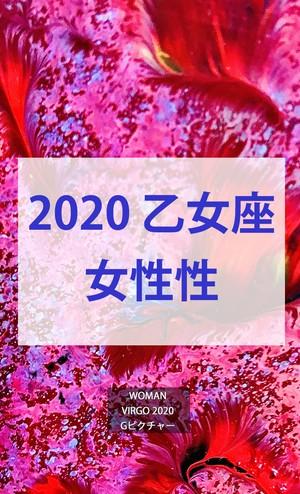 2020 乙女座(8/23-9/21)【女性性エネルギー】