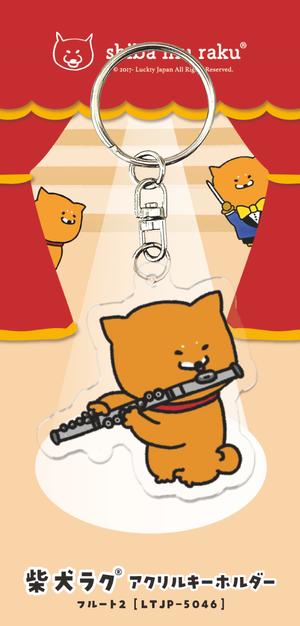 柴犬ラク 楽器キーホルダー 【木管楽器・3】