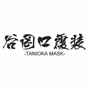 business or parttyに活躍 【THE SUIT MASK】マスクケース付 オーダーメイドマスク ウォッシャブル不織布使用 (TO5141-B) ※全国発送無料