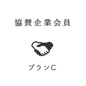協賛企業会員【協賛プランC】