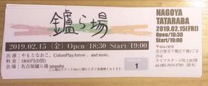 【ticket】2019.02.15 名古屋鑪ら場