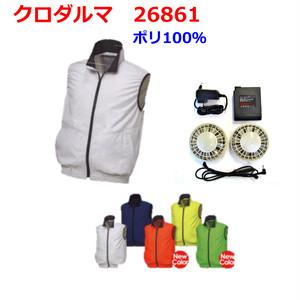 クロダルマ 26861 服色 シルバー、ネイビー ファン×2 (バッテリー) 黒 セット 空調服 ベスト 空調服セット ポリエステル100% 熱中症対策 作業着 快適ウエア [さくら]