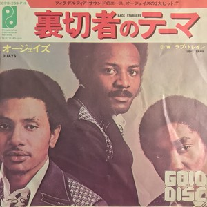 (7inch) O'JAYS / BACK STABBERS / LOVE TRAIN (1972)