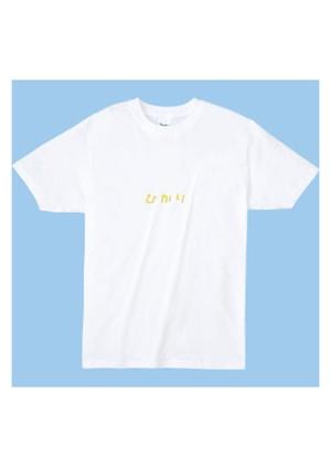 ※web shop限定※ [Tシャツ] ひかり Tシャツ