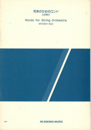 A02i09 弦楽のためのロンド(弦楽オーケストラ(ヴァイオリンI&II、ヴィオラ、チェロ)/三好啓士/楽譜)