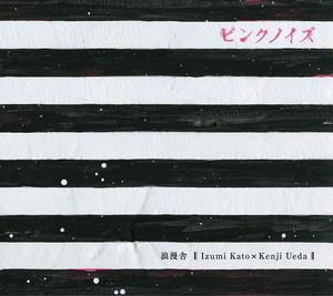 ピンクノイズ/浪漫舎