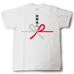 祝御成人 蝶結び 水引Tシャツ