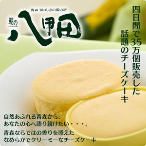 朝の八甲田 【 5個入 】