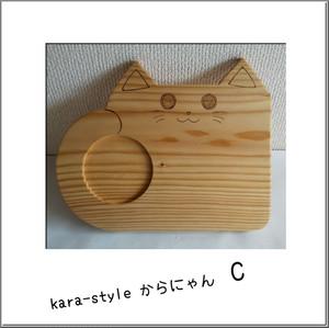 からにゃん C kara-styleカッティングボード&木製プレート