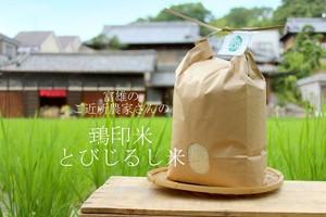 新米【鵄印米:5kg:白米】とびじるしまい2019年産ヒノヒカリ(玄米・5分づき対応可)