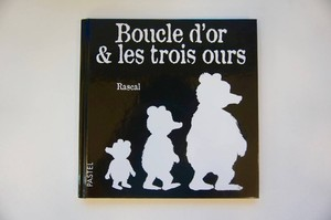 『Boucle d'or & les trois ours』インテリアにもオススメ♪