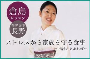 善光寺平 倉島レッスン