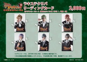 『THE STAGE ラッキードッグ1 クリスマスウィーク!!』リーディングカード