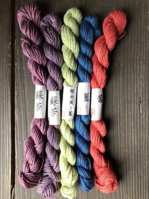 草木染め糸 10本撚り 5色セット