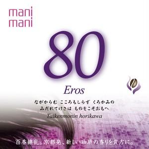 Eros 80 / 170g