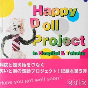 Happy Doll Project 記録本 2012