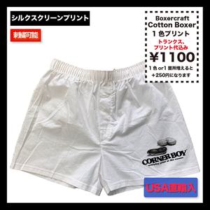 Boxercraft Cotton Boxer トランクス (品番C11)