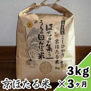 京ほたる米 3kg×3ヶ月