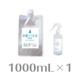 抗菌ナノ生活PRO✖1本(スプレーボトル2本プレゼント)