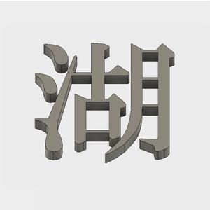 """湖   【立体文字180mm】(It means """"lake"""" in English)"""