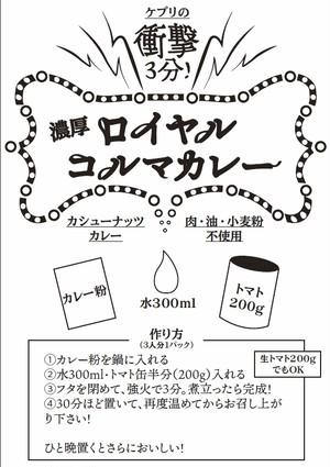 【ベジ】濃厚ロイヤルコルマカレー(カシューナッツのカレー)