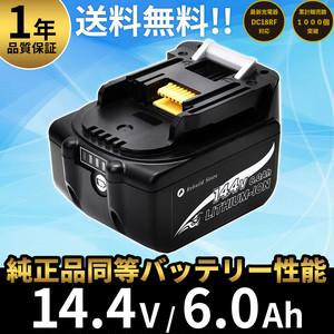 マキタ 互換バッテリー BL1460B