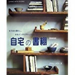 自宅の書斎-本のある暮らし。本をインテリアとして生かす。 (大型本)