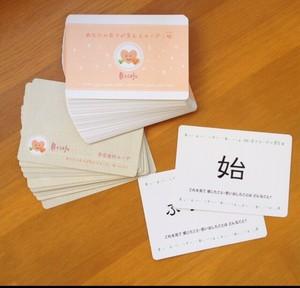 あなたの良さがみえるカード〜始(はじまり)〜