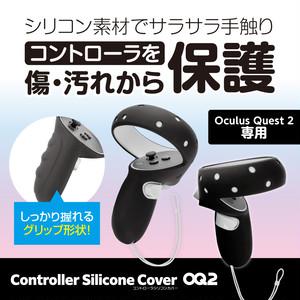 Oculus Quest2 コントローラ カバー シリコン 『コントローラシリコンカバーOQ2』【 40001 / 4945664123091 】