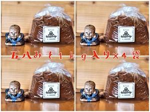 1kg×4袋「五八みそ」  木製樽仕込天然醸造 十五割米生みそ (4kg)