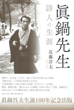 眞鍋先生 詩人の生涯
