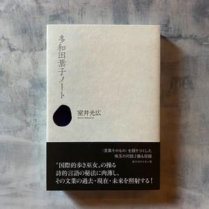 【新刊】多和田葉子ノート  | 室井光広, 多和田葉子