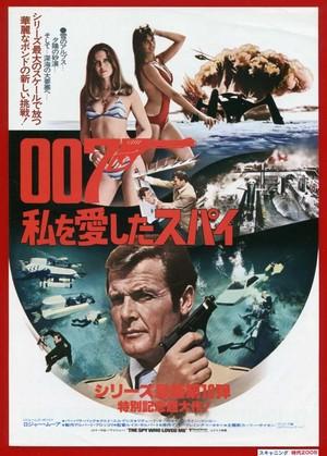 007/私を愛したスパイ[第10弾]