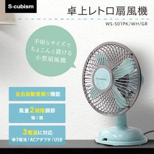 卓上レトロ扇風機 WS-S01WH/GR/PK