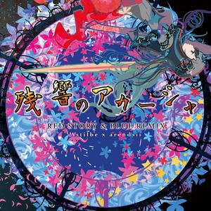残響のアカーシャ RED STORY & BLUE REMIX / Astilbe x Arendsii(CD)GRFR-0011