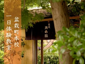 【通学講座】 盆栽町本校 1日体験教室 お支払い金額