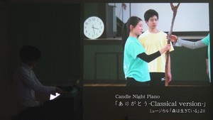 Candle Night Piano「ありがとう-Classical version」