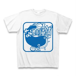 なまあず本舗オリジナルTシャツ