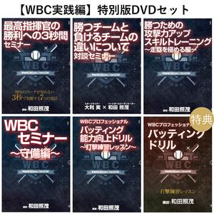 【WBC実践編】特別版DVDセット