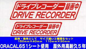 ドライブレコーダースッテカー (録画中)・(大・小 2枚組)