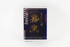 嘉泉 / 特別本醸造 幻の酒
