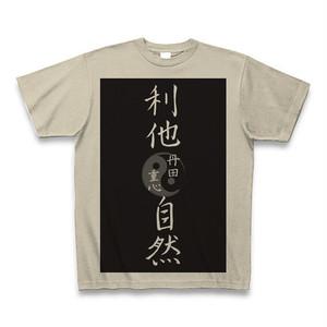 利他自然Tシャツ (丹田重心シルバーグレー)