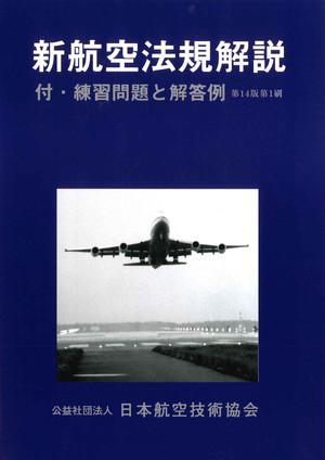 新航空法規解説(第14版)