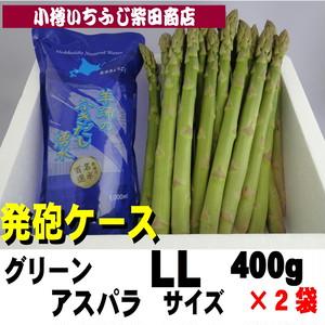 400g×2袋 保冷ケース 北海道産 特選グリーンアスパラ LLサイズ