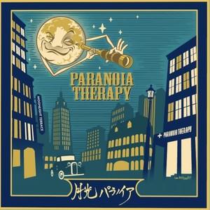 月光パラノイア 1st ALBUM『 PARANOIA THERAPY』